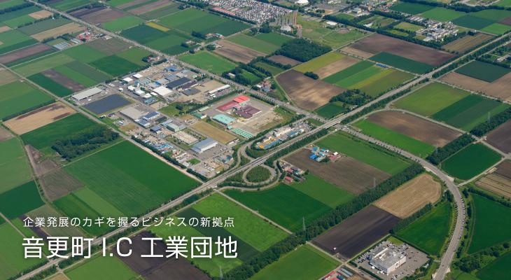 北海道音更町土地開発公社 【IC...